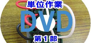 電工対策DVDのイメージ